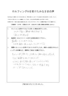 $東京・恵比寿のロルフィング®オフィス、リリーフスペース