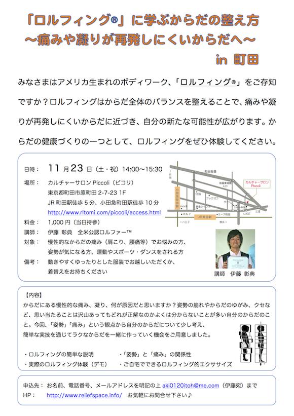 東京・恵比寿のロルフィング® リリーフスペース